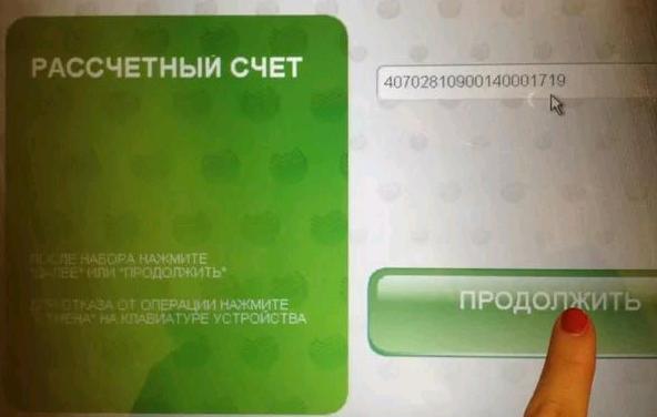 Расшифровка расчетного счета в банке, как расшифровать номер расчетного счета
