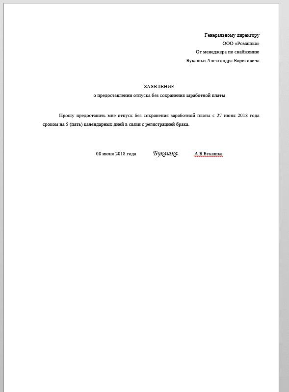 Заявление на несколько часов за свой счет образец