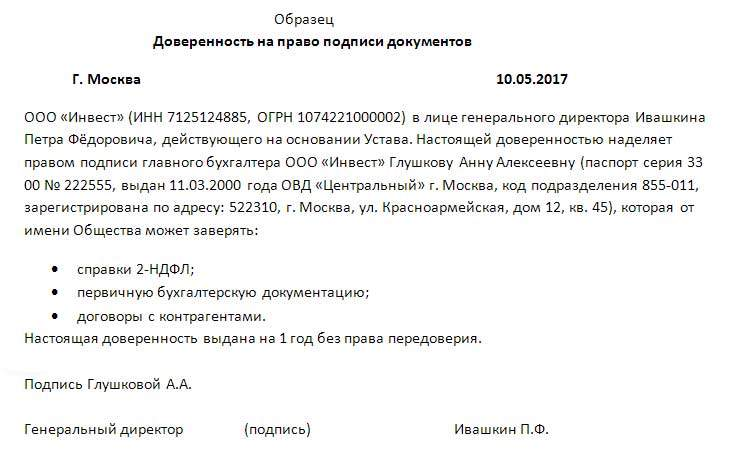 Кто подписывает справку 2-НДФЛ - BankirKi