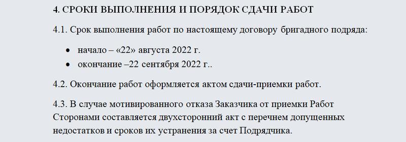 Договор бригадного подряда в 2019 году