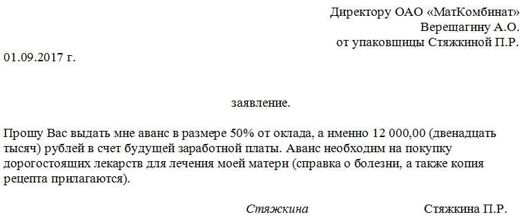 Заявление на аванс в счет заработной платы